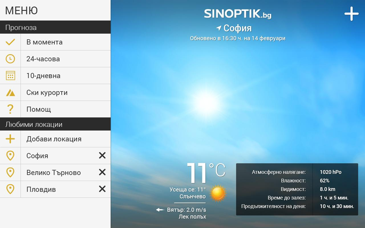 Sinoptik.bg- screenshot