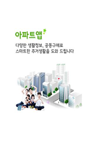 하늘아파트 대전 중촌동