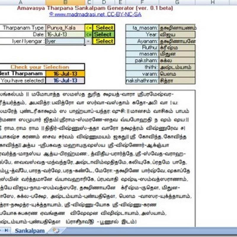 Bodhayana amavasya dates 2013
