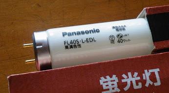 高演色性蛍光灯 FL40S・L-EDL