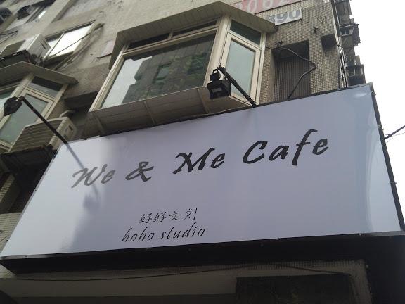 Wired Café 已經改為好好文創嘍.jpg