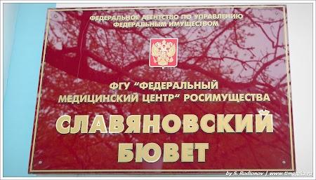 Железноводск. Фото С.Родионова.