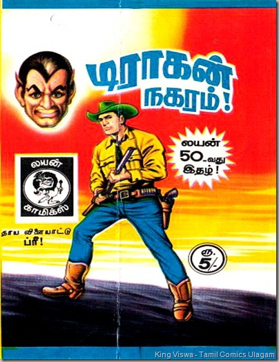 Lion Comics Issue No 50 Dated May 1988 Dragon Nagaram