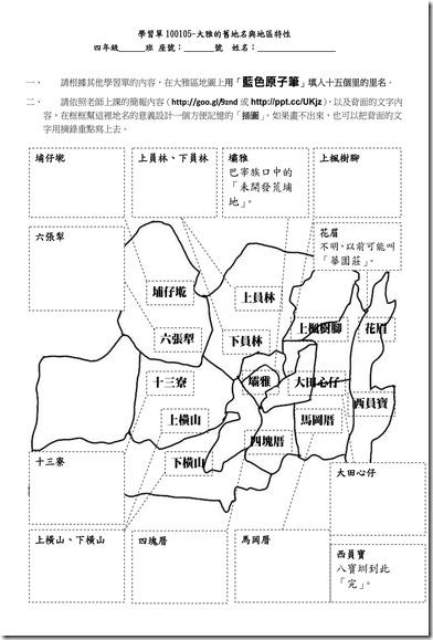 學習單101102大雅舊地名與地方特性_01