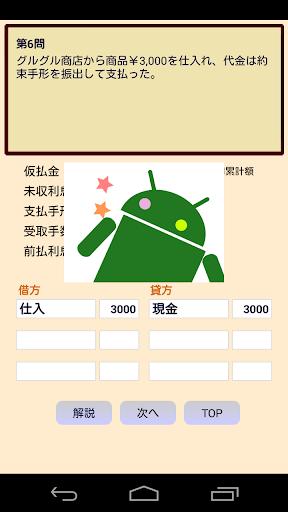 無料教育Appのシワケロイド 簿記3級 Master|記事Game
