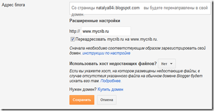 новый_домен_блога