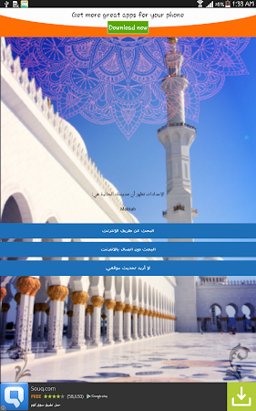 PrayerTimes . Azan Program 1.5.2 screenshot 641377