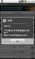 Screenshot of 4D计算器
