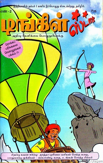 Tinkle Stars Issue No 2 Dated 01032015