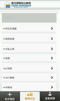 松山機場 - screenshot