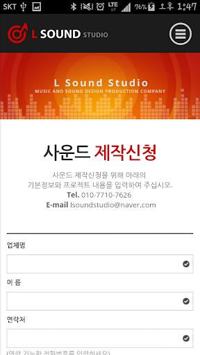 【免費購物App】엘사운드-APP點子