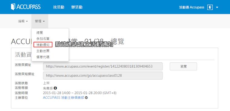 screenshot-www.accupass.com 2014-12-31 17-29-46.png