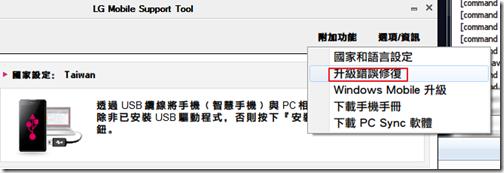 G客網: LG G2 升級出現err:0x1111004 錯誤
