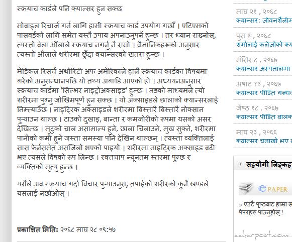 scratch card - kantipur news