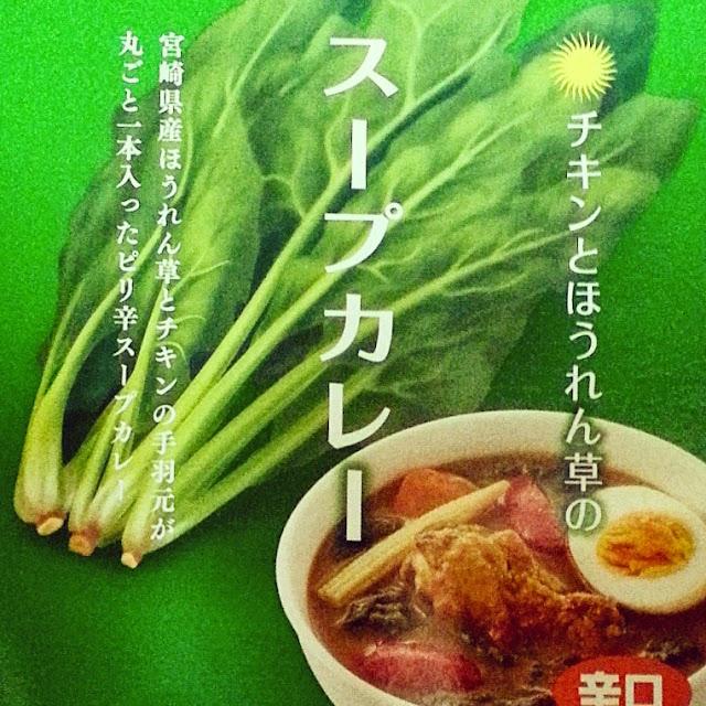宮崎県産ほうれん草とチキンの手羽元が丸ごと一本 辛口