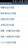 Screenshot of 泣けるコピペ 2ちゃんねる 【無料】