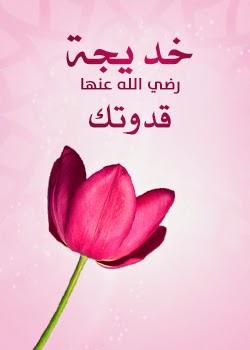 ﺧَﺪِﻳﺠَﺔ ﻗُﺪْﻭَﺗُﻚ رضي الله عنها muhdalbarnawi.com