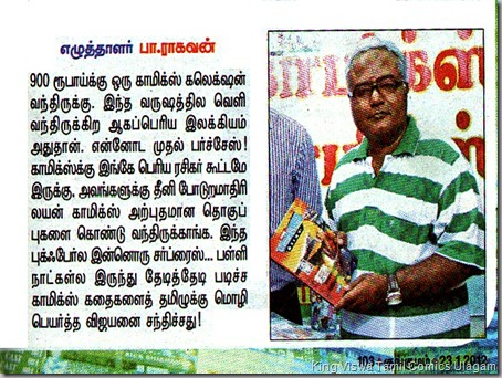 Kungumam Dated 23012012 Issue Stand Date 14012012 Page No 103 Pa Ra on CBS
