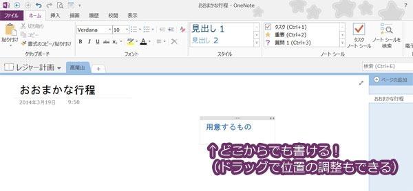 SS_OneNote2013_1