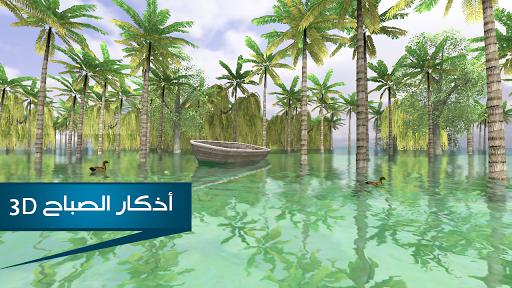 3D Athkar Al-sabah