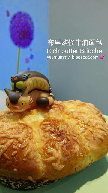 Rich Butter Brioche 布里欧修牛油面包