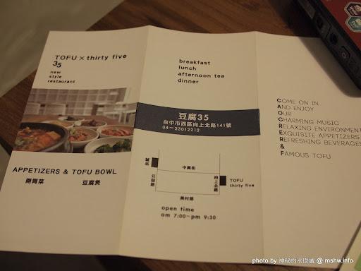 """沒想到豆腐也可以這麼好吃!可惜價格偏高了 ~ 台中西區""""TOFU thirty five 豆腐35"""" 區域 台中市 台式 定食 火鍋/鍋物 西區 豆腐 韓式 飲食/食記/吃吃喝喝"""