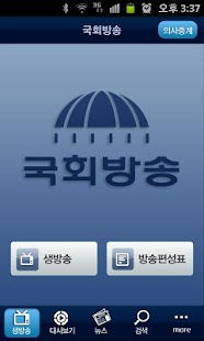 NATV App - náhled