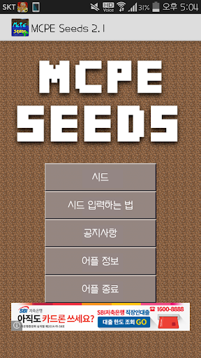 MCPE Seeds 2.1