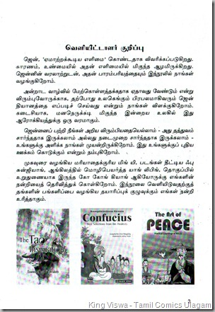 KannaDasan Pathippagam Zen Inspiration Translated Graphic Novel Editorial Page