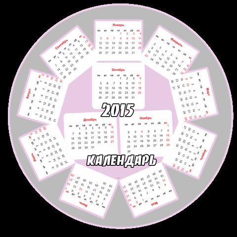 круговой календарь 2015