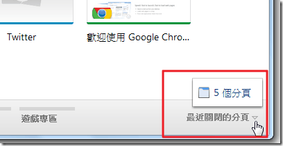 google chrome 12-08