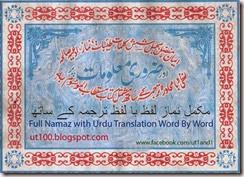 Namaz lafz ba lafz urdu tarjuma k sath | 100% islam