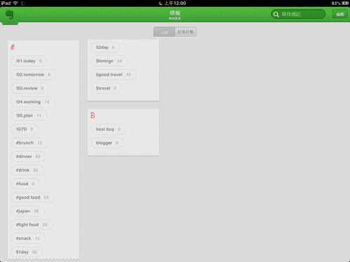 evernote 5 ios-05