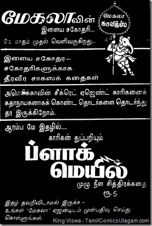 Megala Monthly Novel Apr 1994 Page 3 Devi Bala Ketten Thanthaai Ad for Megala Comics 1st issue