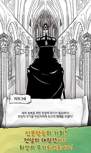 전설의 광산: 왕이되어라