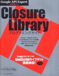 closure_library_programming_guide