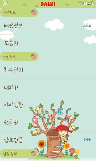 草莓之家可可弗里克主題|玩個人化App免費|玩APPs