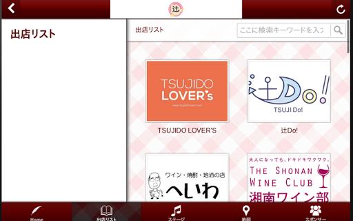 免費下載旅遊APP|辻堂グルメフェスタ2014 app開箱文|APP開箱王