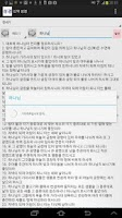 Screenshot of Korean Bible