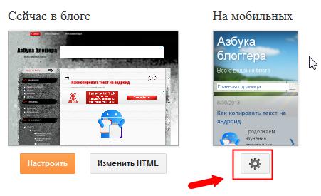 настройки мобильного шаблона blogspot