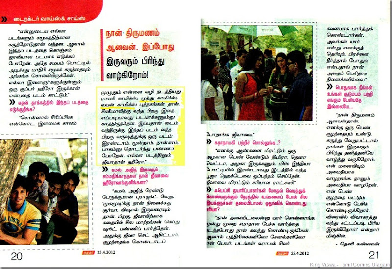 Kumudam Tamil Weekly Issue Dated 25042012 On Stands 18042012 Cover Story Dir Mysskin Interview Page No 20 21