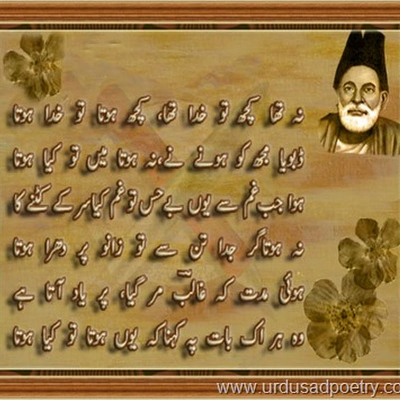 Na Tha Kuch To Khuda Tha - Mirza Ghalib Ghazal - Urdu Sad Poetry