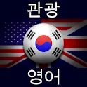 관광 영어 icon