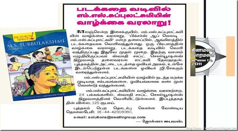 Dina Malar Vaara Malar Sunday Supplement Issue Dated 17072011 Page No 29 MS Subbulakshmi Graphic Novel Jpg