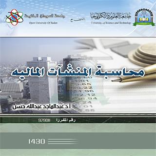 محاسبة المنشآت المالية