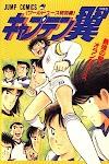 07_Captain-tsubasa.jpg