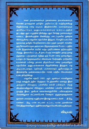 Vidiyal Pathippagam Marjane Satrapi PersiPolis Book Intro in the Back Wrapper in Tamil Published By Siva Sir