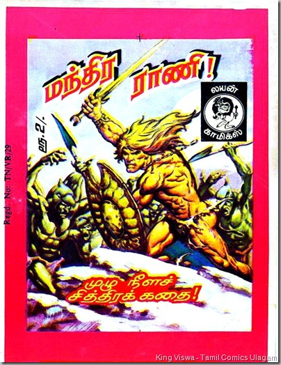 Lion Comics Issue No 61 Dated June 1989 Mandhira Rani cover