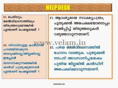 VPV_Ration_Card_Help_Desk-Slide (35).JPG