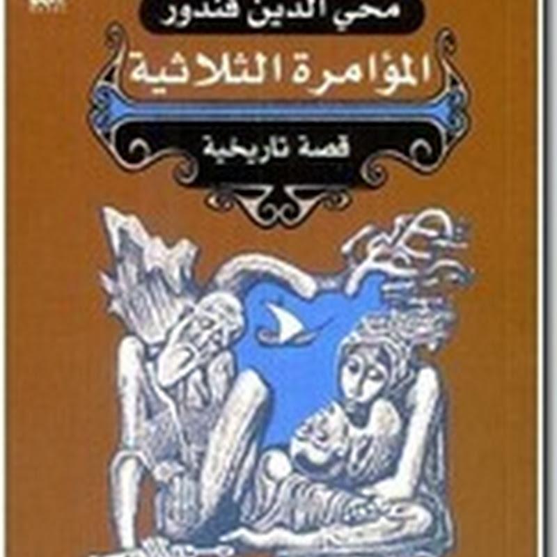 المؤامرة الثلاثية الجزء الثالث من ملحمة القفقاس رواية لــ محي الدين قندور